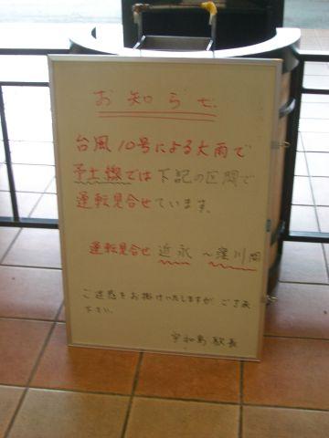 運転見合わせ(宇和島駅)